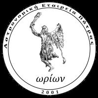 """Ηλεκτρονική Τάξη Αστρονομικής Εταιρείας Πάτρας """"Ωρίων"""""""
